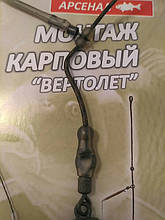 Карповый монтаж#26 Вертолет 56 грамм