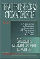 Терапевтическая стоматология: в 4 томах. Том 4. Заболевания слизистой оболочки полости рта. Данилевский Н.Ф.