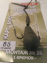 Карповый монтаж#26 вертолет 85 грамм