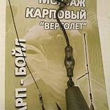 Карповый монтаж#26 вертолет 85 грамм, фото 2
