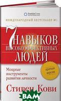 Стивен Кови Семь навыков высокоэффективных людей. Мощные инструменты развития личности. Краткая версия