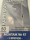 Карповый монтаж #47 Пружина-бойл.50 грамм, фото 3