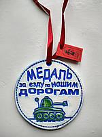 Медаль для найвправніших водіїв