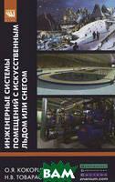 О. Я. Кокорин, Н. В. Товарас Инженерные системы помещений с искусственным льдом или снегом