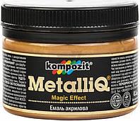 Эмаль акриловая MetalliQ Kompozit красное золото 0,086 л
