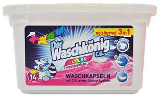 Капсулы для стирки Waschkonig color, 14 шт. Германия