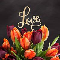 """Топпер в торт або букет квітів """"Love"""" 12,5 см."""