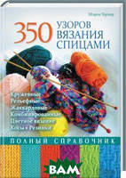 Шэрон Тернер 350 узоров вязания спицами. Полный справочник