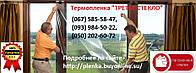 Пленка теплосберегающая энергосберегающая 2м Х 3м третье стекло термопленка в Харькове тепло