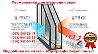 Энергосберегающая пленка в Харькове третье стекло термопленка на окна конденсата нет теплосберегающая пленка