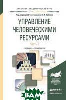 Барков С.А. Управление человеческими ресурсами в 2-х частях. Часть 2. Учебник и практикум для академического бакалавриата