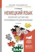 Смирнова Т.Н. Немецкий язык. Deutsch mit lust und liebe. Интенсивный курс для начинающих. Учебное пособие для прикладного бакалавриата