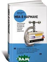 Барри Пирсон, Нил Томас MBA в кармане. Практическое руководство по развитию ключевых навыков управления