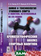 Савчук С.А. Химия и токсикология этилового спирта и напитков, изготовленных на его основе. Хроматографический анализ спиртных напитков