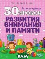 Андреева И. 30 уроков развития внимания и памяти. Полный курс подготовки к школе