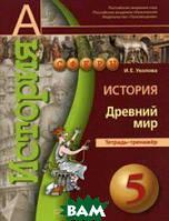 Уколова И.Е. История. 5 класс. Древний мир. Тетрадь-тренажер
