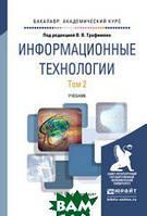 Трофимов В.В. Информационные технологии в 2-х томах. Том 2. Учебник для академического бакалавриата