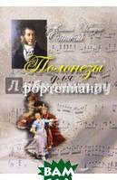 Огинский Михаил Полонезы для фортепиано