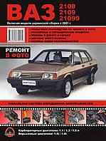 Книга «Руководство по ремонту и эксплуатации ВАЗ 2108 / 2109 / 21099 в фотографиях. Модели с 1984 по 2004 год, оборудованные бензиновыми двигателями»