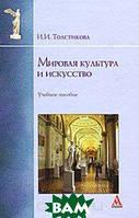 И. И. Толстикова Мировая культура и искусство