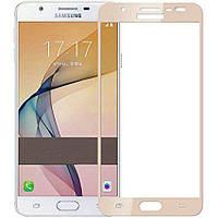 3D защитное стекло для Samsung Galaxy J7 Prime G610F (на весь экран) Золотой