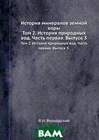 Вернадский Владимир Иванович История минералов земной коры