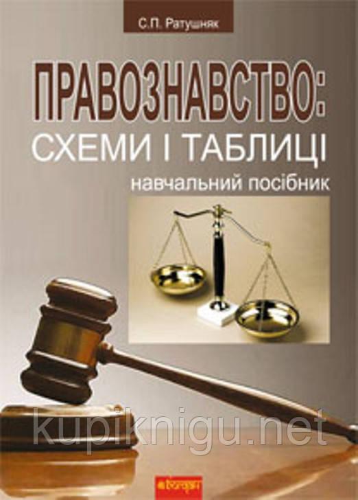 Правознавство : схеми і таблиці. Навчальний посібник