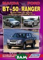 Mazda BT-50 / Ford Ranger. Модели с 2006 года выпуска с дизельным двигателем WL (2,5 л.) Устройство, техническое обслуживание и ремонт