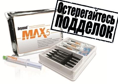 Остерегайтесь поддельных гелей Beyond Max 5