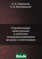Е.Н. Зарецкий Строительные конструкции в системах кондиционирования воздуха и вентиляции