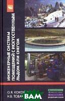 Кокорин О.Я. Инженерные системы помещений с искусственным льдом или снегом. Учебное пособие