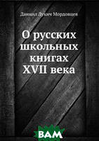 Даниил Лукич Мордовцев О русских школьных книгах XVII века
