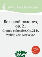 Вебер Карл Мария фон Большой полонез, op. 21