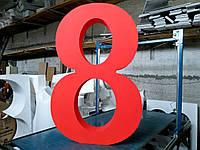 Декоративна цифра 8  фарбована Н-150см