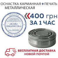 Печать с доставкой по Украине