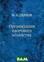 М. А. ДЕРНОВ Организация пасечного хозяйства
