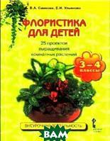 Самкова В.А. Флористика для детей. 25 проектов выращивания комнатных растений. Учебное пособие для 3-4 классы. ФГОС