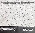 Подвесной потолок Армстронг, фото 3
