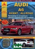 Audi A6 / Avant / Allroad с 2011 года выпуска. Бензин / дизель. Ремонт, эксплуатация, техническое обслуживание