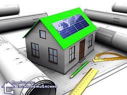 Проектування сонячної електростанції для домогосподарств