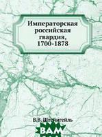 В.В. Штейнгейль Императорская российская гвардия, 1700-1878