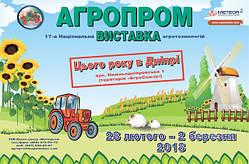 Отчет о пройденной 1-й национальной выставке агротехнологий Агропром-2018