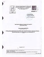 Протокол испытаний на соответствие ТУ У, ДСТУ, СОУ, фото 1