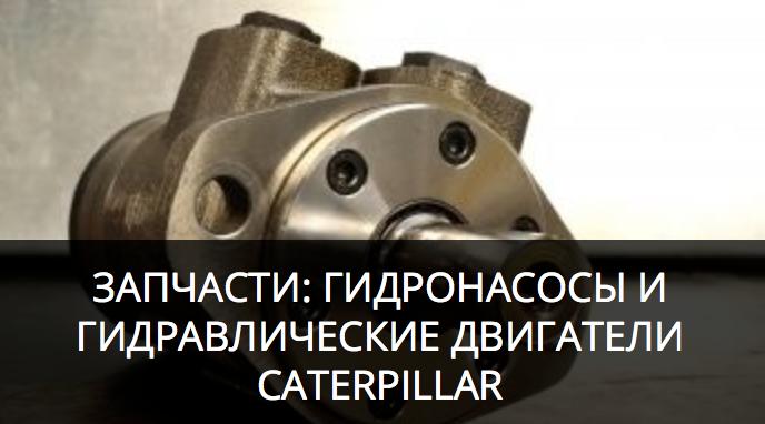 Запчасти для гидравлических мотор-насосов Caterpillar