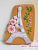 """Свадебный  медовый имбирный пряник """"Paris"""""""
