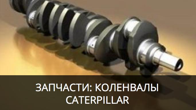 Коленчатые валы и запчасти Caterpillar