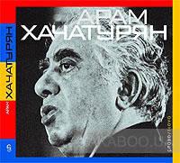Арам Хачатурян. Жизнь и творчество (+ CD-ROM)