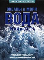 Вода. Океаны и моря, реки и озера