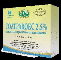 Препарат от кокцидиоза Толтракокс 2,5%