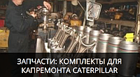 Ремкомплекты для двигателей Caterpillar